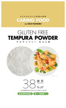 グルテンフリー天ぷら粉