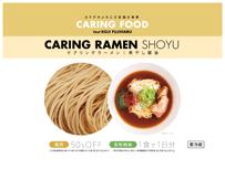 ケアリングラーメン(煮干し醤油スープ)